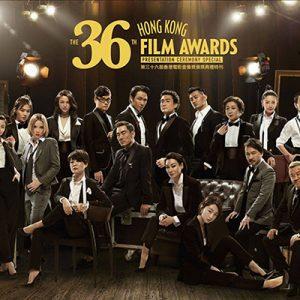[線上看]2017 香港金像獎頒獎典禮轉播-翡翠台/香港電台星光大道實況 Hong Kong Film Awards Live