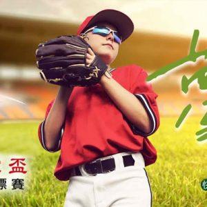 [直播]華南金控盃全國少棒錦標賽線上看-台灣棒球賽事 HuaNan Cup Junior Baseball Championship Live