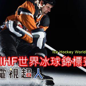 [直播]IIHF世界冰球錦標賽線上看-冰球賽事實況 Ice Hockey World Championships Live