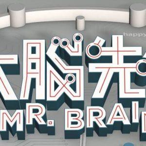 [台綜]大腦先生線上看-公視談話性綜藝節目高清轉播 Mr Brain Live