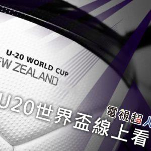 [轉播]國際足總 U-20 世界盃線上看-足球世青盃網路實況 FIFA U20 World Cup Live