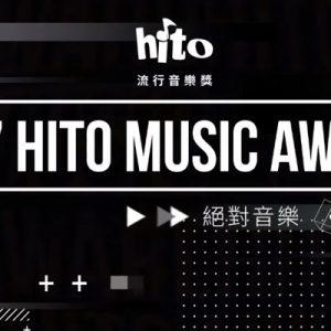 [線上看]2017 HITO流行音樂獎頒獎典禮轉播-TVBS星光大道實況 Hito Music Awards Live