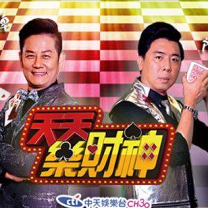 [台綜]天天樂財神線上看-紙牌遊戲/麻將骰盅中天娛樂綜藝節目全集 The Poker Age Live