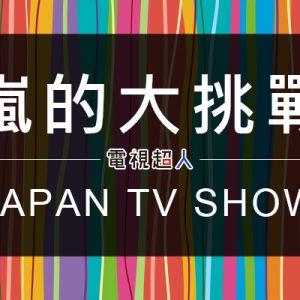 [日綜]嵐的大挑戰線上看-NTV日本電視綜藝節目交給嵐吧轉播 Arashi Ni Shiyagare Live