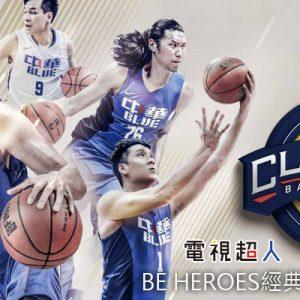 [直播]Be Heroes經典傳承賽線上看-台灣男籃交流賽實況 SBL Classic Basketball Live