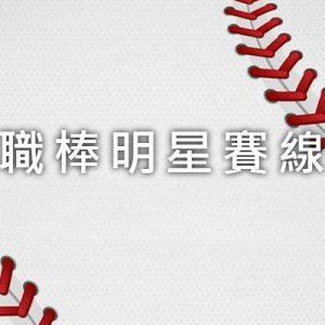 [直播]中華職棒明星對抗賽線上看-台灣棒球網路轉播實況 CPBL All Star Live