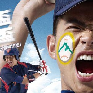 [轉播]玉山盃全國青棒錦標賽線上看-台灣甲子園棒球賽網路實況 Esun Cup Youth Baseball Championship Live