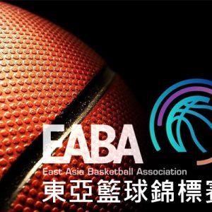 [直播]東亞籃球錦標賽線上看-亞錦資格賽實況 East Asian Basketball Live