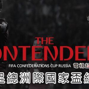 [直播]國際足總洲際國家盃線上看-聯合會盃足球賽實況 FIFA Confederations Cup Live