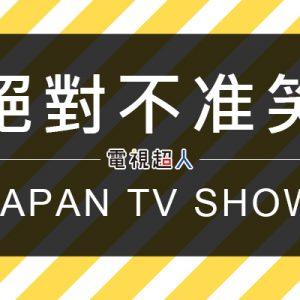 [日綜]絕對不准笑線上看-24小時不能笑NTV日本電視綜藝節目轉播 Gaki No Tsukai Live