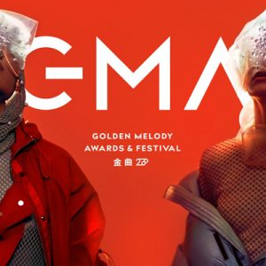 [線上看]2017 金曲獎頒獎典禮轉播-金曲28台視星光大道實況 Golden Melody Awards Live