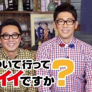 [日綜]跟拍到你家線上看-東京電視綜藝節目重播 Home Li Live