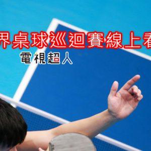 [直播]ITTF世界桌球巡迴賽線上看-國際兵聯挑戰賽賽事實況 ITTF World Tour Live