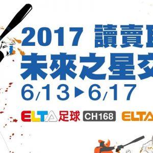 [線上看]2017 日本讀賣巨人未來之星交流賽轉播-愛爾達體育台實況 Yomiuri Giants Baseball Live