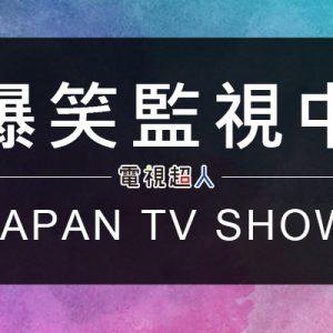 [日綜]爆笑監視中線上看-TBS人類觀察學綜藝節目轉播 Monitoring Live