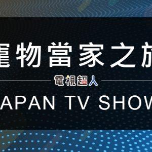 [日綜]寵物當家之旅線上看-BS JAPAN綜藝節目直播Pochitama Live