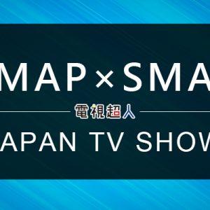[日綜]SMAP×SMAP線上看-富士電視綜藝節目直播