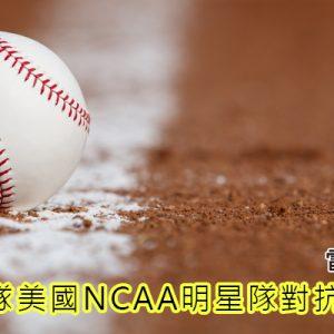 [直播]台灣美國NCAA明星隊棒球對抗賽線上看-中華隊賽事 Taiwan US NCAA Star Baseball Live