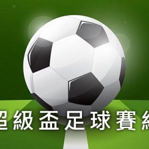 [直播]歐洲超級盃足球賽線上看-超霸盃網路實況 UEFA Super Cup Live