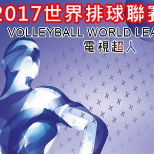 [線上看]2017 世界排球聯賽轉播-愛爾達體育台中華隊賽事實況 Volleyball World League Live