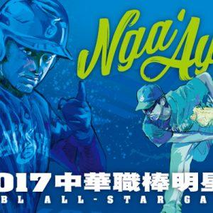 [線上看]2017 中華職棒明星賽轉播-緯來/愛爾達體育台實況 CPBL All Star Live