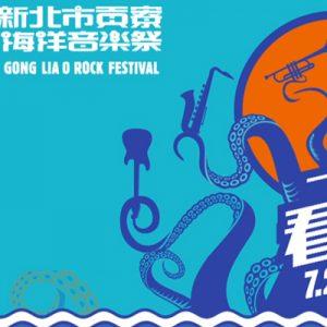[線上看]2017 貢寮音樂祭轉播-TVBS/KKBOX網路實況 Ho-hai-yan Rock Festival Live