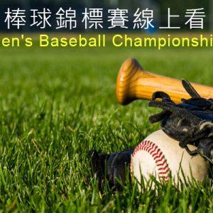 [直播]全國女子棒球錦標賽線上看-台灣女子棒球賽實況 Taiwan Women's Baseball Live