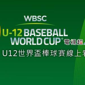 [直播] U12 世界盃棒球賽線上看-台灣世界少棒錦標賽中華隊實況 U-12 Baseball World Cup Live