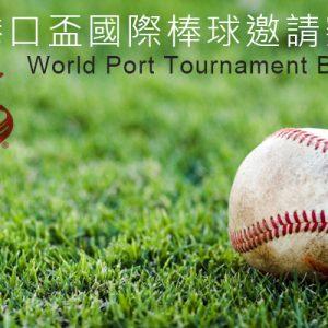 [直播]荷蘭港口盃棒球賽線上看-歐洲棒球賽事 World Port Tournament Live