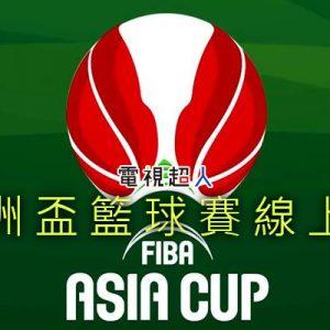 [直播]亞洲盃籃球賽線上看-亞錦賽網路實況 FIBA Asia Cup Live