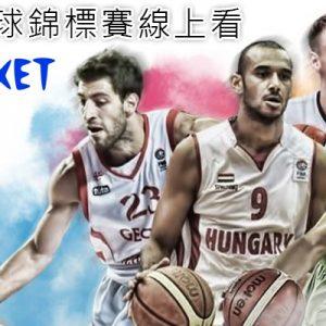 [直播]歐洲籃球賽線上看-歐錦賽網路實況 FIBA EuroBasket Live