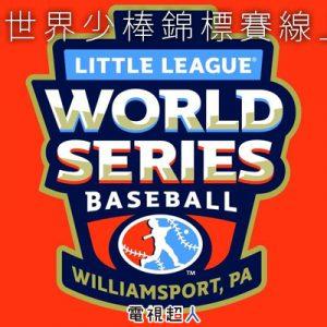 [直播]LLB世界少棒錦標賽線上看-威廉波特少棒賽實況 Little League Baseball Live