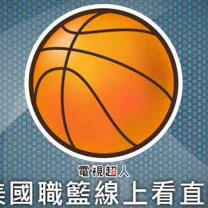 [直播] NBA 線上看-美國職籃實況網路電視轉播 NBA Live