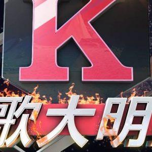 [台綜]K歌大明星線上看-中視/中天直播歌唱綜藝節目轉播 One in a Million Live