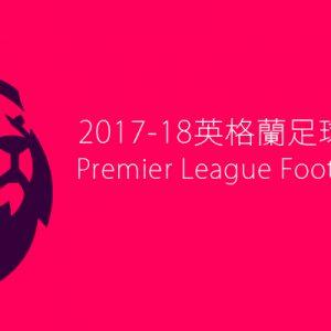 [線上看]2017-18 英超足球聯賽轉播-CCTV5央視體育台實況 Premier League Live