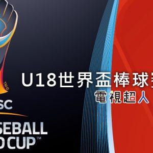 [直播]U18世界盃棒球賽線上看-世青棒球賽實況 WBSC U18 Baseball World Cup Live