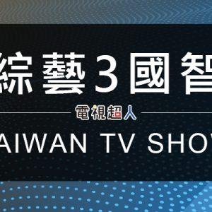 [台綜]綜藝3國智線上看-台視闖關實境秀轉播 3 Kingdoms Live