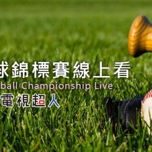 [直播]亞洲棒球錦標賽線上看-亞錦賽網路電視實況 Asian Baseball Championship Live