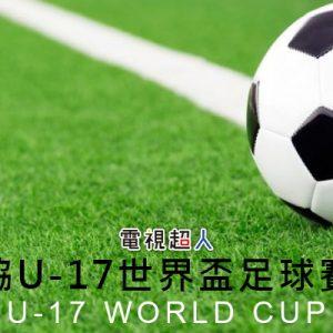 [直播]國際足協U-17世界盃足球賽線上看-世少盃足球賽實況 FIFA U-17 World Cup Live