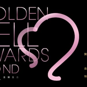 [線上看]2017 金鐘獎頒獎典禮轉播-Vido 三立都會台/公視星光大道實況 Golden Bell Awards Live
