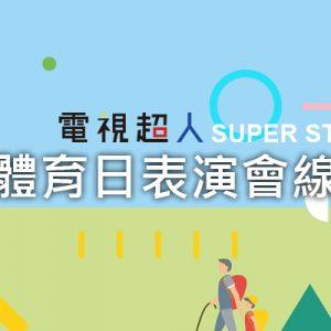 [直播]國民體育日表演會線上看-演唱會網路實況 iSport Super Star Live