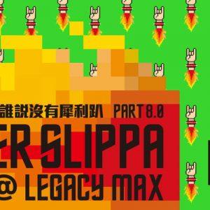 [線上看]2017 誰說沒有犀利趴轉播-網路電視實況 Super Slippa Live