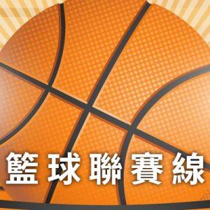 [直播]亞洲籃球聯賽線上看-澳門籃球賽網路實況 The Asia League Live