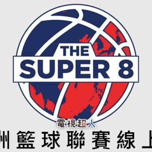 [直播]亞洲籃球聯賽線上看-超級8籃球賽網路實況 The Super 8 Live