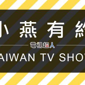 [台綜]小燕有約線上看-TVBS談話性綜藝節目轉播高清全集 Xiaoyan Date Live