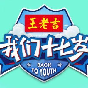 [陸綜]我們十七歲線上看-浙江衛視旅遊實境秀轉播全季 Back to Youth Live