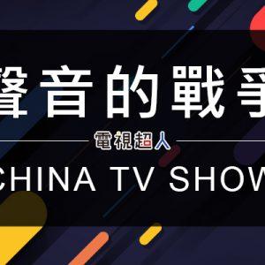 [陸綜]聲音的戰爭線上看-浙江衛視歌唱實境秀轉播Battle of the Voice Live