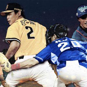 [直播]中華職棒季後挑戰賽線上看-台灣棒球實況頻道 CPBL Playoff Series Live