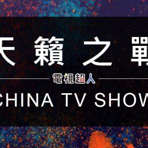 [陸綜]天籟之戰線上看-東方衛視中國夢之聲歌唱實境秀視頻 Heavenly Sound Live