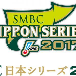 [線上看]2017 日本一職棒總冠軍賽轉播-日本大賽實況 NPB Series Live